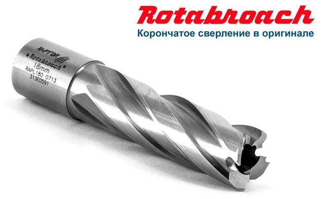 Корончатые сверла по металлу из быстрорежущей стали Rotabroach HSS L30